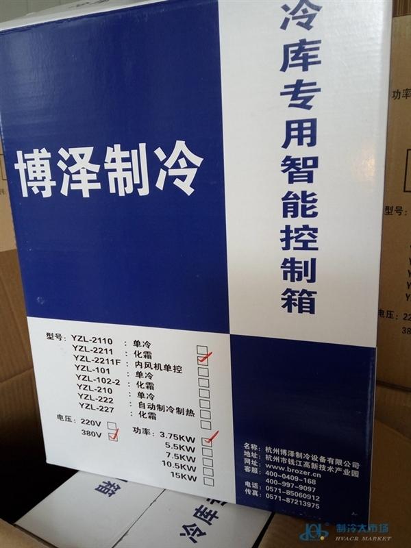 廠家直銷冷庫電控箱全套冷庫設備保鮮冷庫配件配電柜溫
