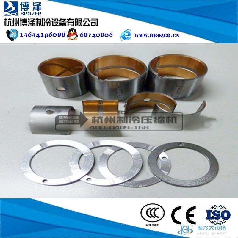 熱銷清倉特價比澤爾壓縮機配件高品質耐磨曲軸部件軸套