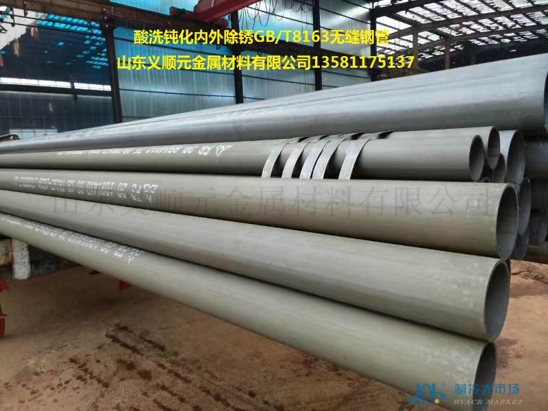 北京酸洗钝化磷化内外除锈无缝钢管制冷大市场
