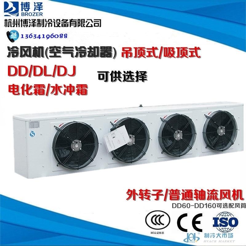 制冷机组 冷库配套蒸发器 冷风机DL185/DJ100/DD140�O