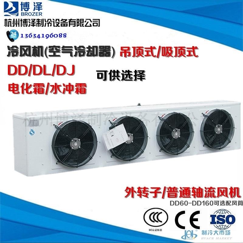 D系列冷风机 温片距9mm冷库冷风机 冷库蒸发器DJ-140