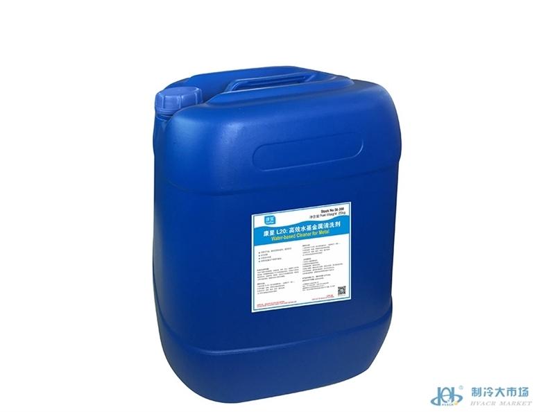 康星L20 -水基强力除油剂