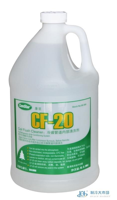 CF-20:冷媒管道内部清洗剂