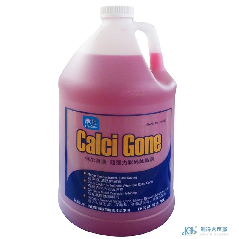 钙尔西康: 彩码除垢剂