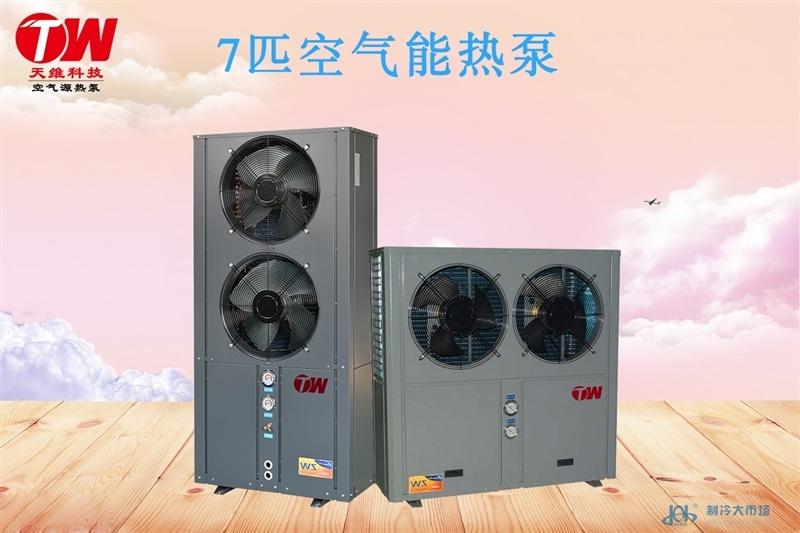 天维空气能热泵中央热水器商用空气能热泵供暖主机