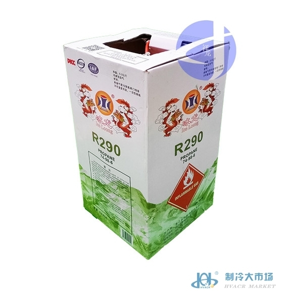 冰龙r290制冷剂
