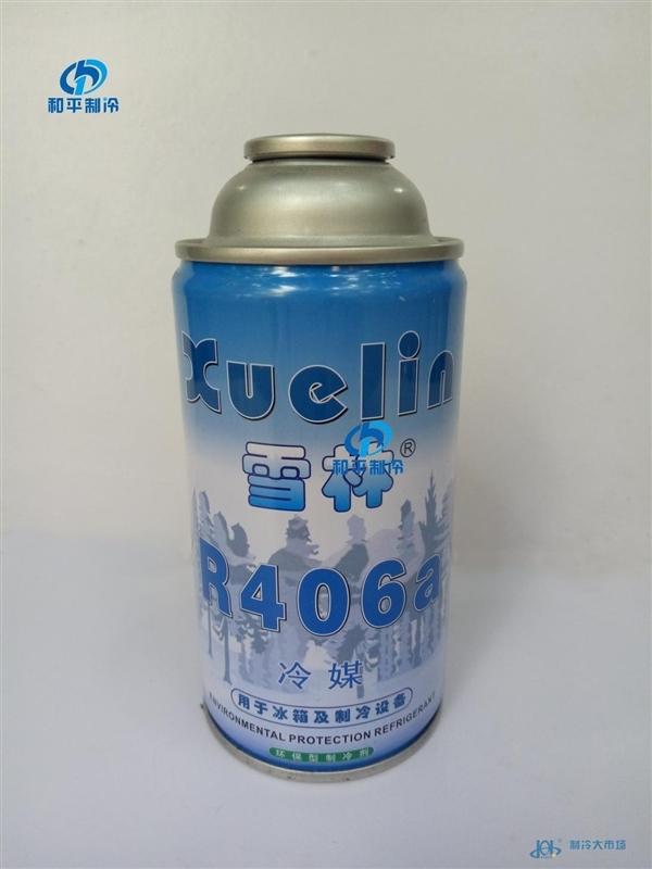 华泰雪林制冷剂R406 300g 汽车冷媒