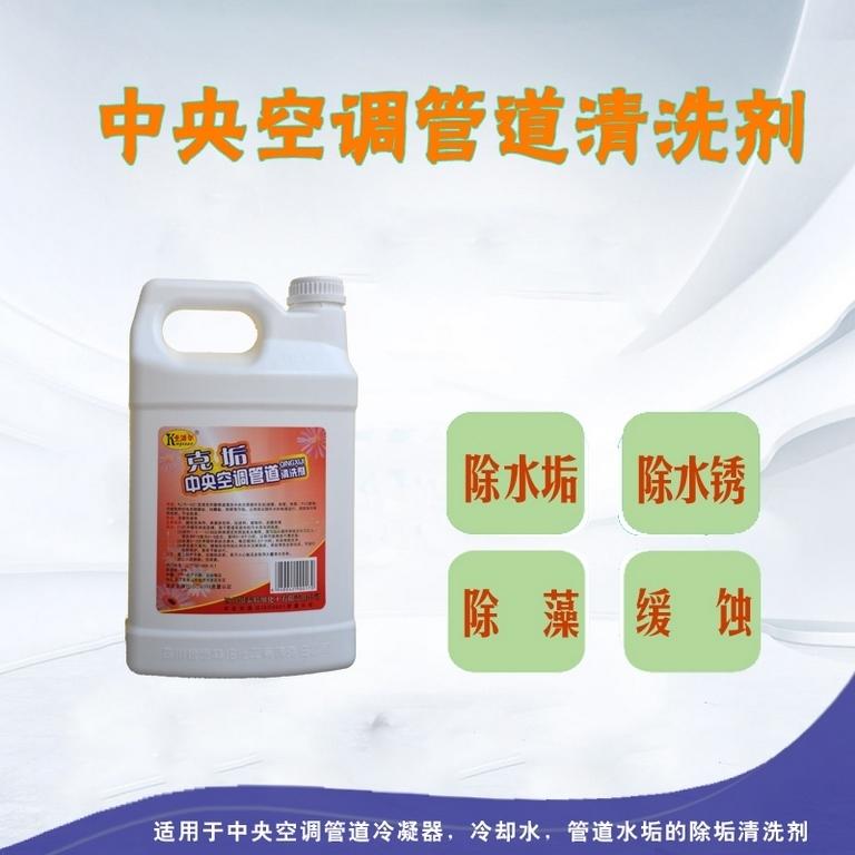 卡洁尔kjr021克垢中央空调管道除垢清洗剂循环水冷却塔