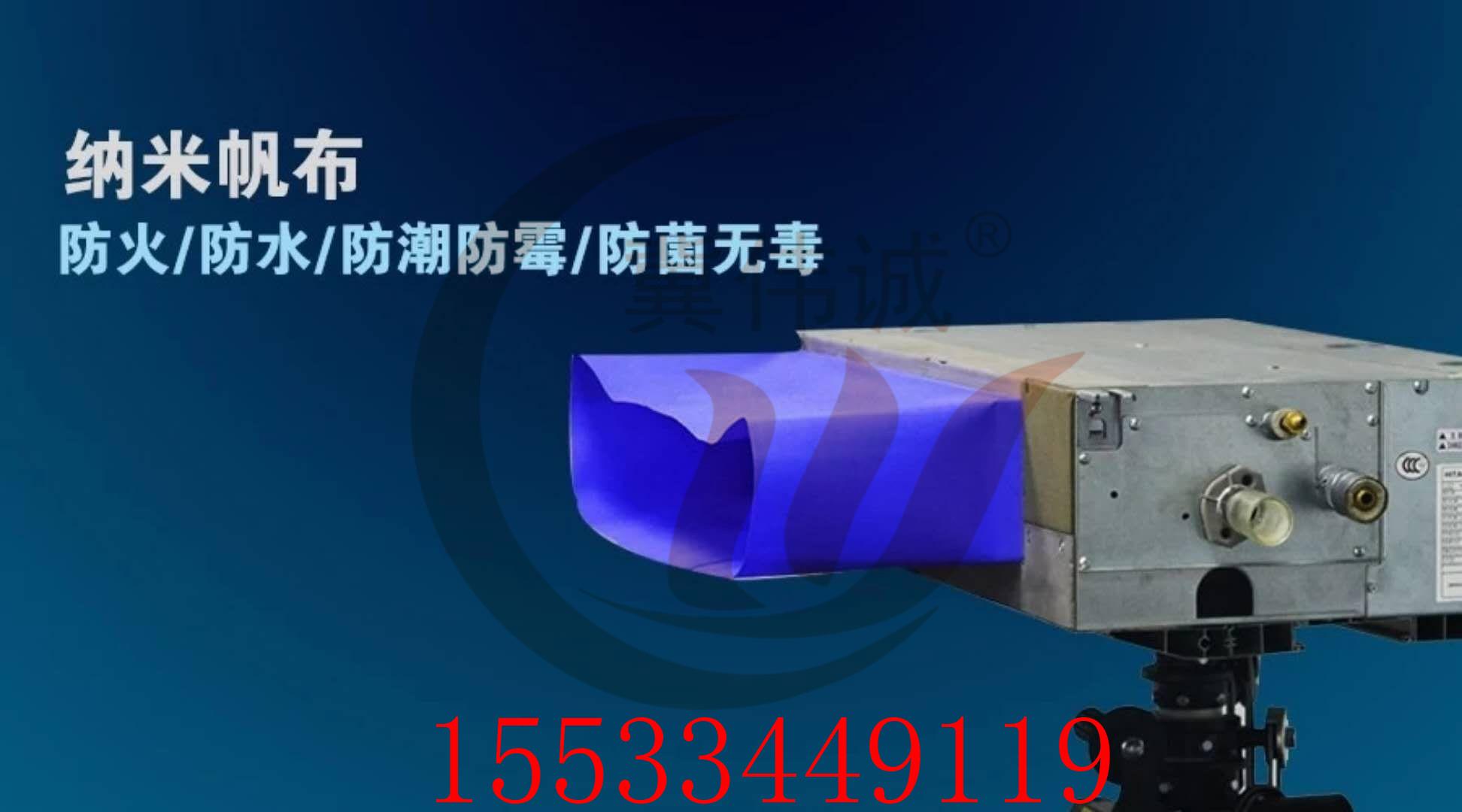 中央空调纳米阻燃布、纳米帆布/纳米防火布