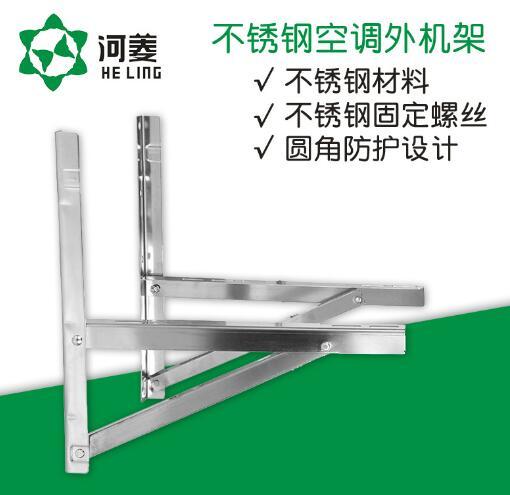 空调外机平台防震防腐蚀防生锈支架 空调配件附件 空调