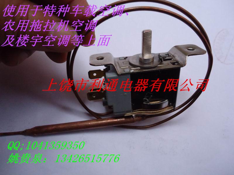 拖拉机温控器,楼宇空调温控器,特种车辆温控器