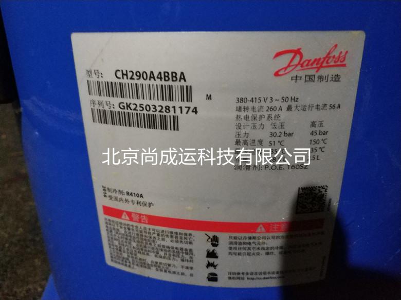 丹佛斯专用空调制冷压缩机CH290A4BBA