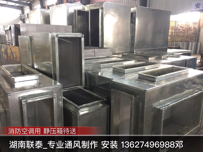 長沙通風靜壓箱|消聲箱|消聲器靜壓箱|阻抗消聲器生產