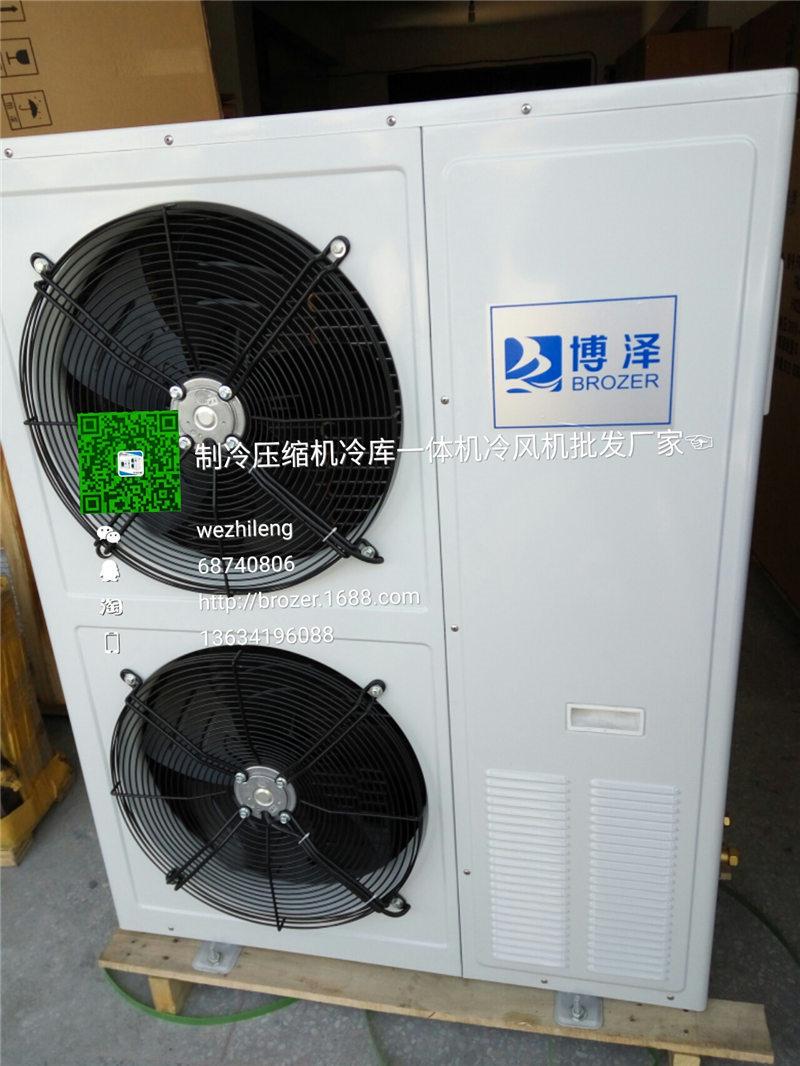 中温型冷库制冷机组 保鲜库风冷冷库机组 冷藏速冻冷库