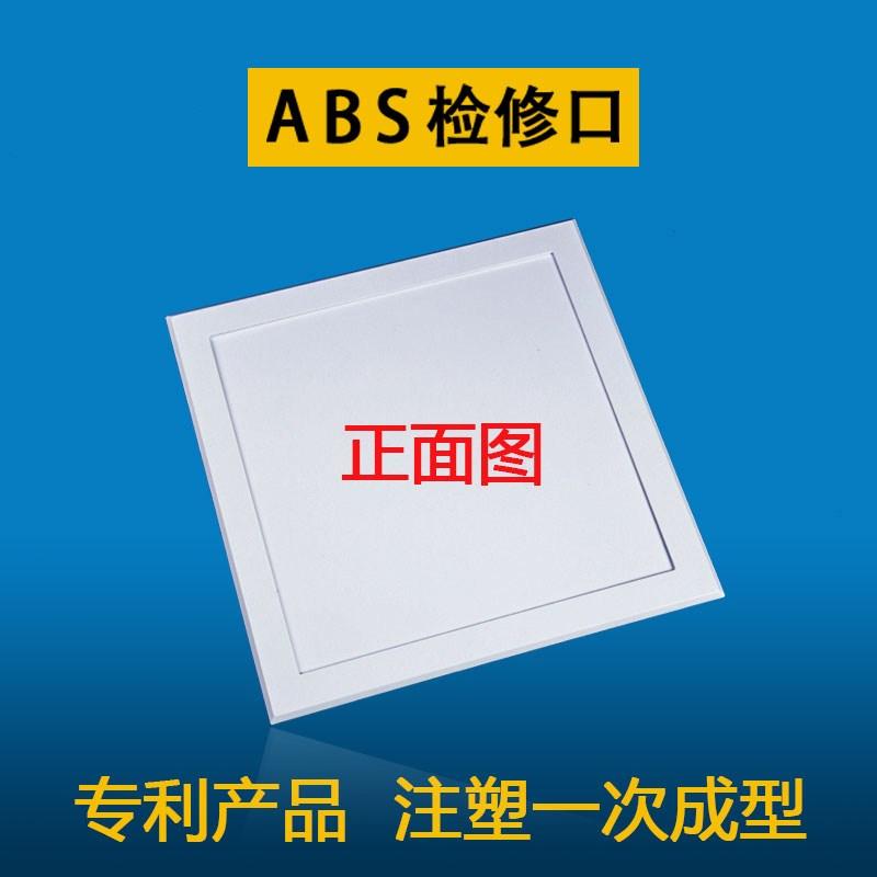 ABS检修口