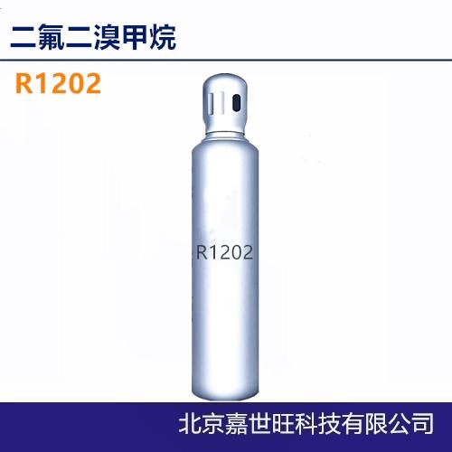 R1202制冷剂  二氟二溴甲烷