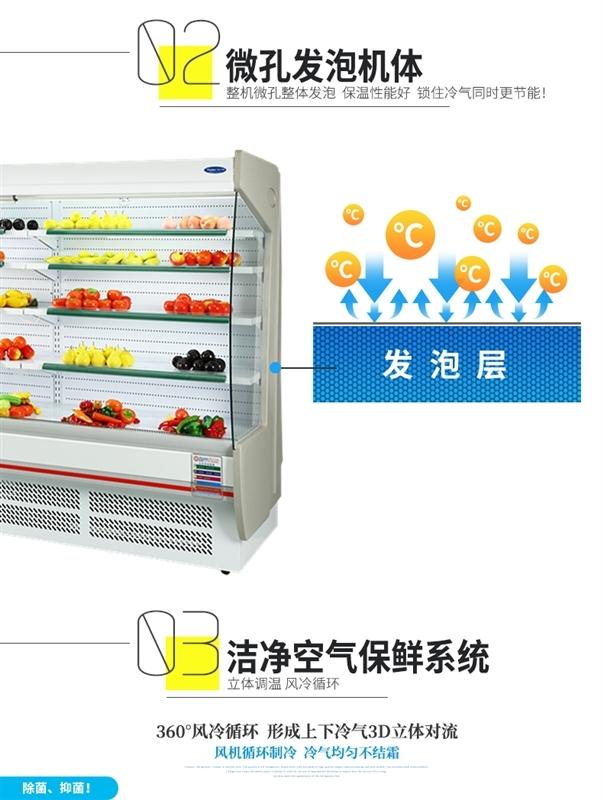 森加电器SJ-FMZJ13660超市风幕柜点菜柜风冷保鲜