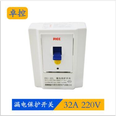 漏电保护开关32A 220V