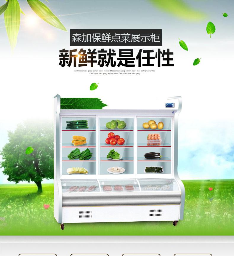 森加 SJ-DCG商用玻璃门点菜冷柜立式保鲜风幕柜