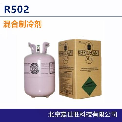 低温氟   R502制冷剂