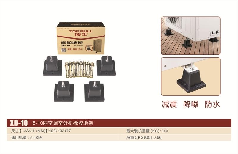 XD-10  5-10匹空调室外机橡胶地架