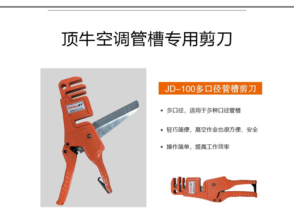 管槽专用剪刀