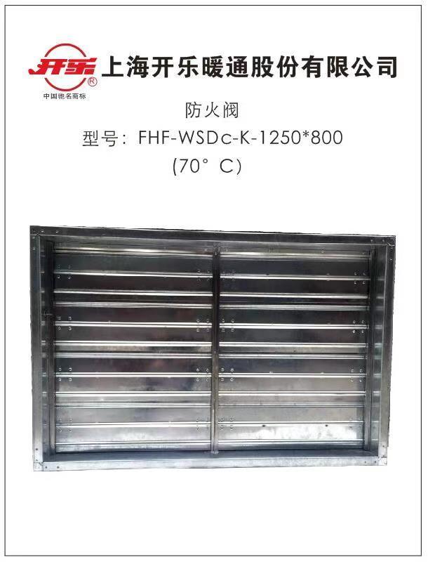 防火阀FHF-WSDc-K-1250*800(70℃)