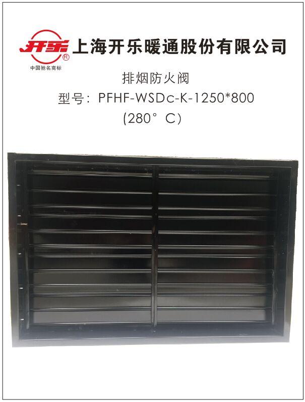 排烟防火阀HTF-WSDc-K-1250*800(280℃)