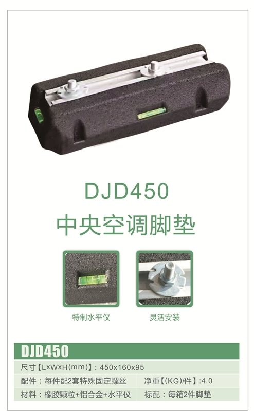 DJD450中央空调脚垫