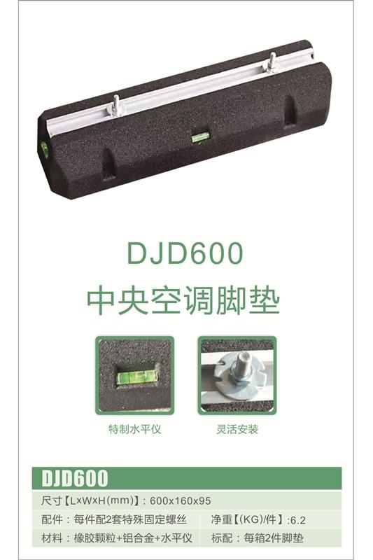 DJD600中央空调脚垫
