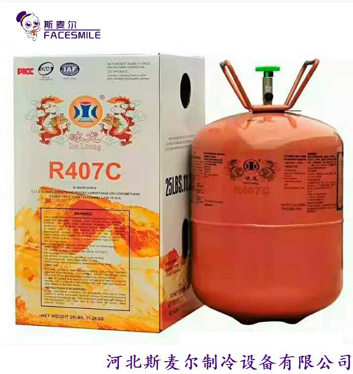 冰龙R407C制冷剂