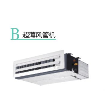 集中央空调、新风、空气净化于一体的调空机