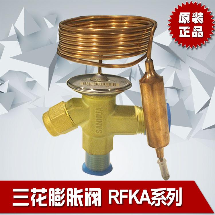 三花商用制冷配件RFKA系列铜热力膨胀阀
