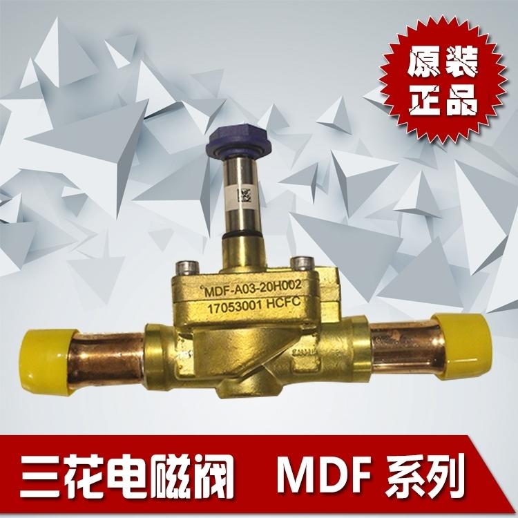 三花商用制冷配件MDF系列焊口电磁阀