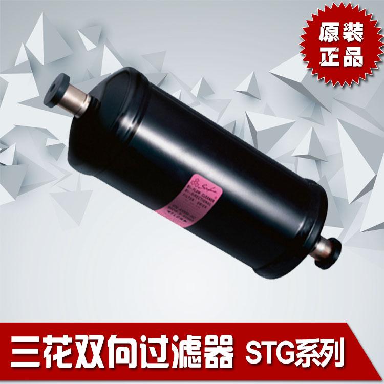 三花商用制冷配件STG系列双向过滤器