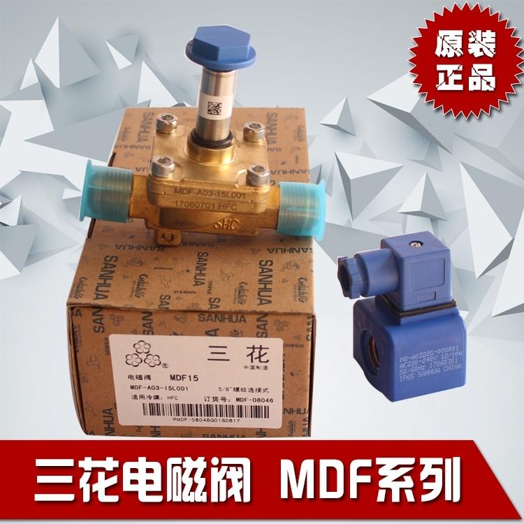 三花制冷配件MDF系列螺口电磁阀