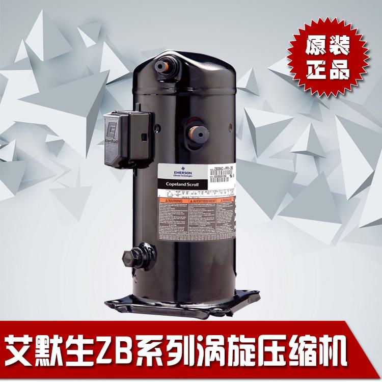 谷轮ZB柔性涡旋压缩机