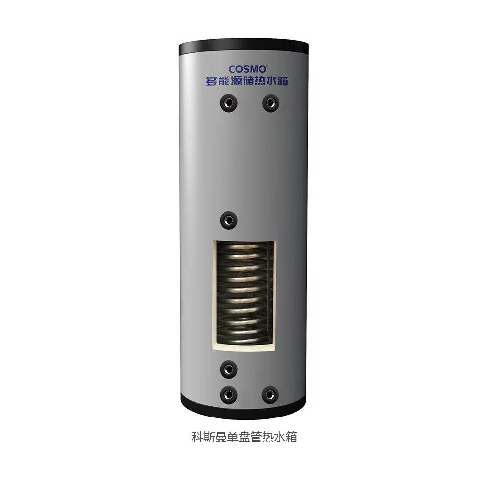 科斯曼cosmo缓冲承压水箱 定制水箱