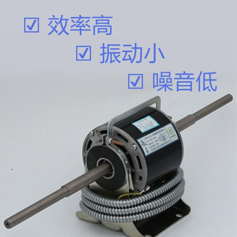邦达风机盘管双轴电机