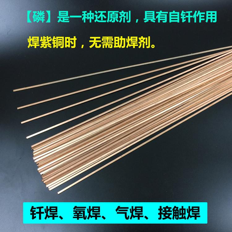 正品七星磷铜焊条(扁形)