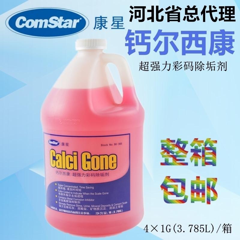 康星鈣爾西康彩碼除垢劑