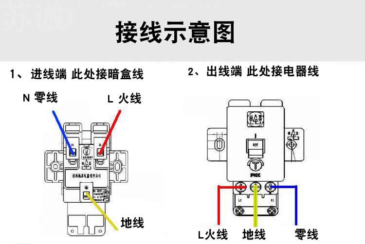 桂器漏电保护开关
