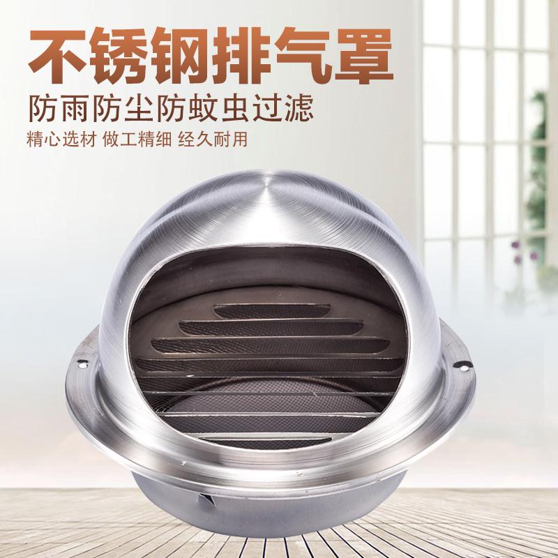 不锈钢排气罩/防雨帽