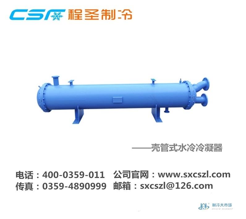 冷库水冷凝器_壳管式冷凝器