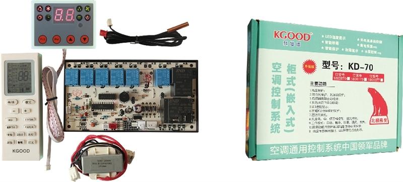定频柜机系列空调通用控制板系统 代码:1800170 KD70