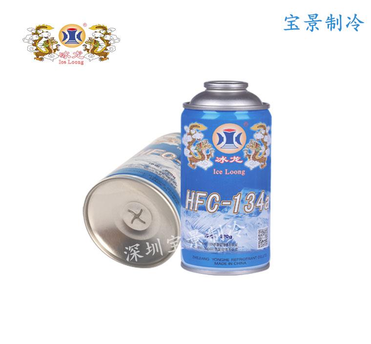 R134a冰龙牌制冷剂 四氟乙烷