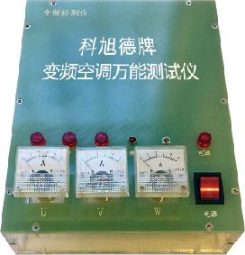 变频空调万能测试仪KD-01