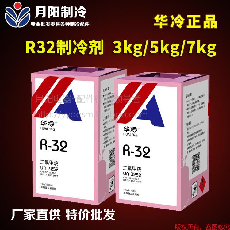 华冷正品 R32制冷剂 3kg 5kg 7kg