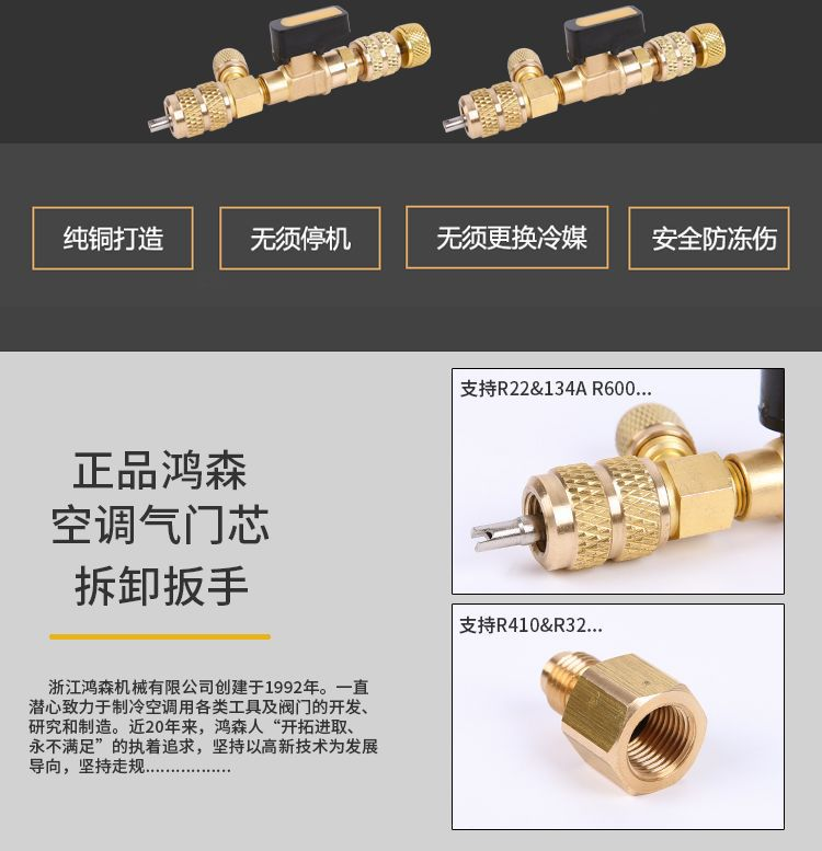 鸿森HS-1430气门芯装卸工具