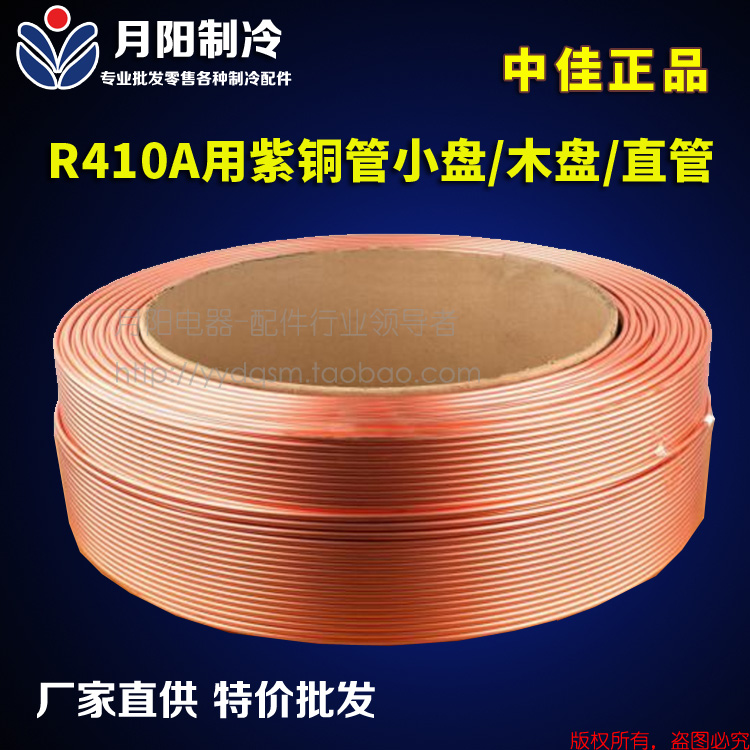 中佳正品 紫铜管 盘管/直管/木盘/蚊香管